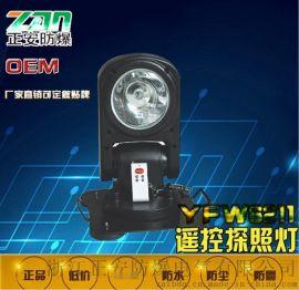 廠家直銷YFW6211遙控探照燈車載磁吸式探照燈