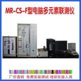 供應球墨鑄鐵盤插分析儀 南京明睿MR-CS-F型