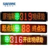 16點陣公交LED顯示屏 24點陣車載顯示屏 64點陣車載屏