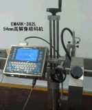EmarK-18S高解像墨水喷码机