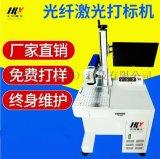 天津宏利轩自动化专业生产激光打标机生产厂家,