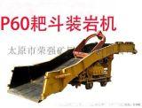 太原P60B耙斗装岩机绞车(耙斗机)