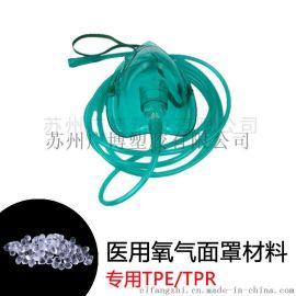医用氧气面罩PVC软胶 热塑性弹性体 TPE塑料