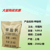 甲酸鈣 瓷磚膠地坪材料乾粉砂漿膩子用早強劑 抗凍劑工業級甲酸
