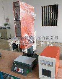 苹果充电转接头焊接机超声波塑焊机