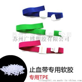 医用止血带专用TPR 热塑性弹性体 tpe塑料