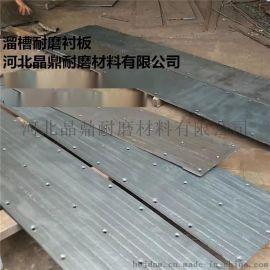 斗轮溜槽耐磨衬板15+10超硬耐磨合金衬板