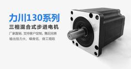 三相130步进电机AC220V三相高压强劲扭力步进电机