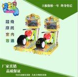 天子娱儿童摩托车超级摩托游戏赛车机儿童游戏机机哪家好?质量稳定售后无忧