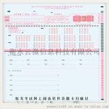 网络阅卷系统公司|北京网络阅卷公司电话