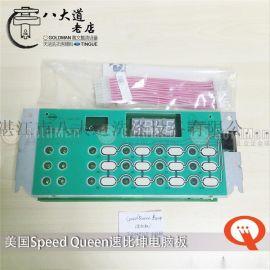 美国速比坤SPEED QUEEN SCNF-speed models30-60磅电脑板F8349315