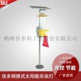 佳多PS-15VI-2型太阳能频振式杀虫灯