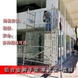 多功能铝合金脚手架,家装建材必备工具