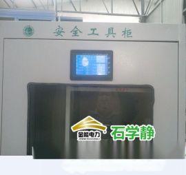 金能电力密码锁液晶屏工具柜升级不加价