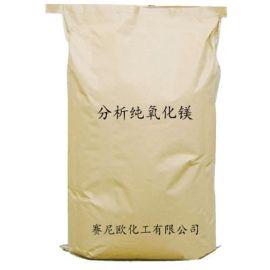 高纯氧化镁 分析纯AR氧化镁