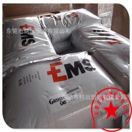 高透明尼龙 耐化学性 PA12 瑞士EMS XE3303 耐油聚酰胺