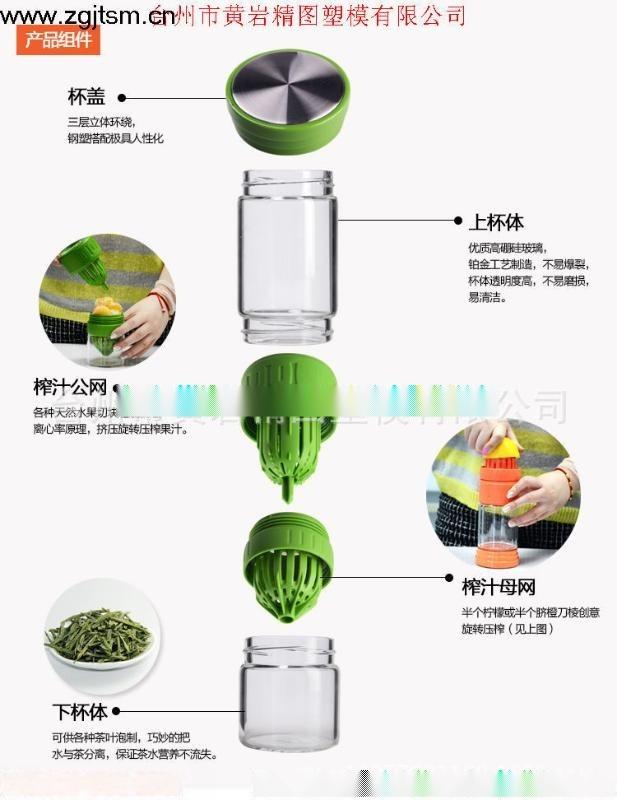 专业生产榨汁杯儿童柠檬杯成套模具
