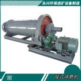 球磨机生产厂家(江西永兴环保选矿设备) 湿式球磨机