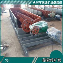 螺旋洗石机 槽式螺旋洗砂机 矿物螺旋分级机