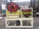 建业机械节能强制颚式破碎机250*400型碎石机