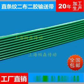 上海PVC直条纹二布二胶输送带 海绵 光伏输送带