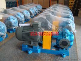 厂家直销输油式kcb300齿轮泵