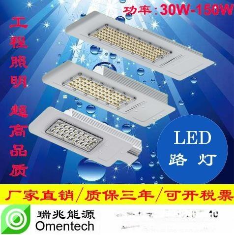 LED路燈街道路燈戶外照明燈具