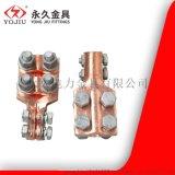 铜抱杆线夹 SBT佛手线夹M-22变压器专用铜线夹
