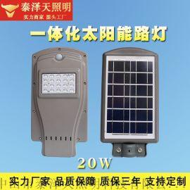 泰泽天照明一体化太阳能路灯20W40W太阳能路灯头