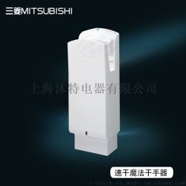 现货出售日本三菱原装干手器,三菱第六代新款烘手器