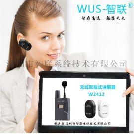 WUS一智联无线讲解器,电子导游器