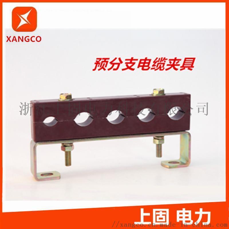 五孔电缆夹具 防涡流电缆固定支架 预分支电缆夹具