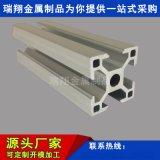 工業鋁型材 流水線鋁型材 工作臺鋁型材 國標鋁型材