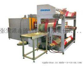 建材薄膜包装机, 袖口式包装机