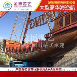 金博海盗船游乐设施,景区海盗船价格