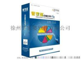 管家婆进销存软件仓库管理软件ERP生产管理软件
