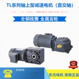軸上型電機#直交軸電機#減速電機#TL5080