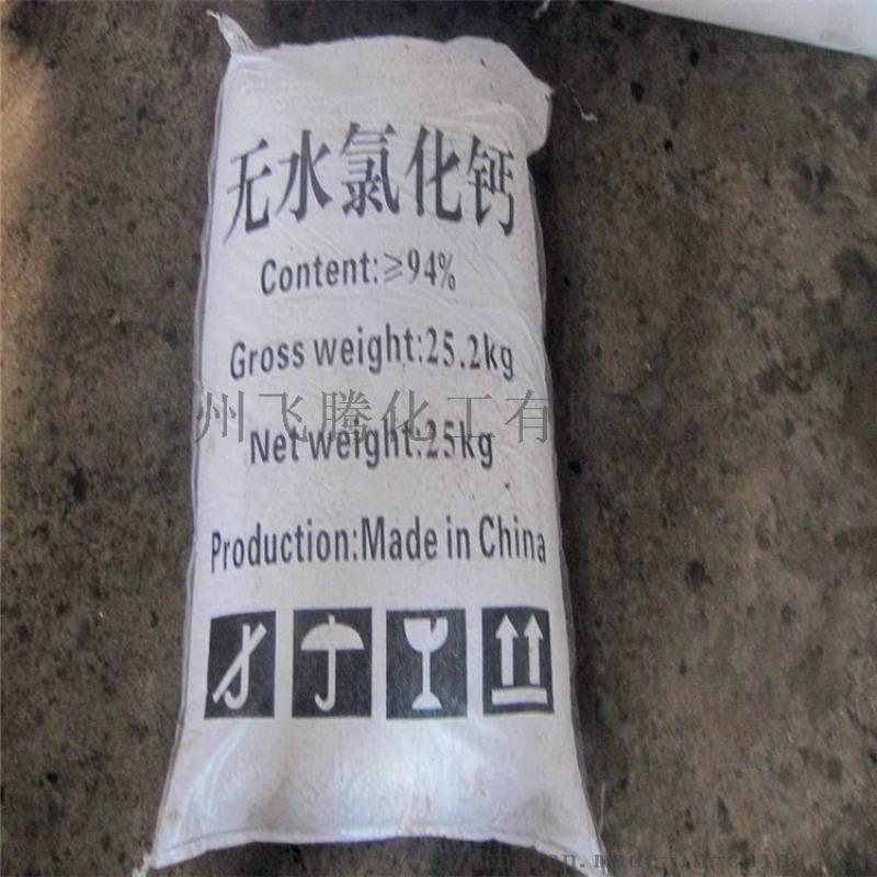 厂家直粉状氯化钙 防冻剂 融雪剂 除雪剂