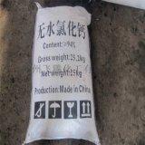 廠家直粉狀氯化鈣 防凍劑 融雪劑 除雪劑