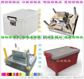 收纳盒模具注塑模加工