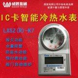 供應威勝LXSZ(R)-K7型IC卡智慧水表