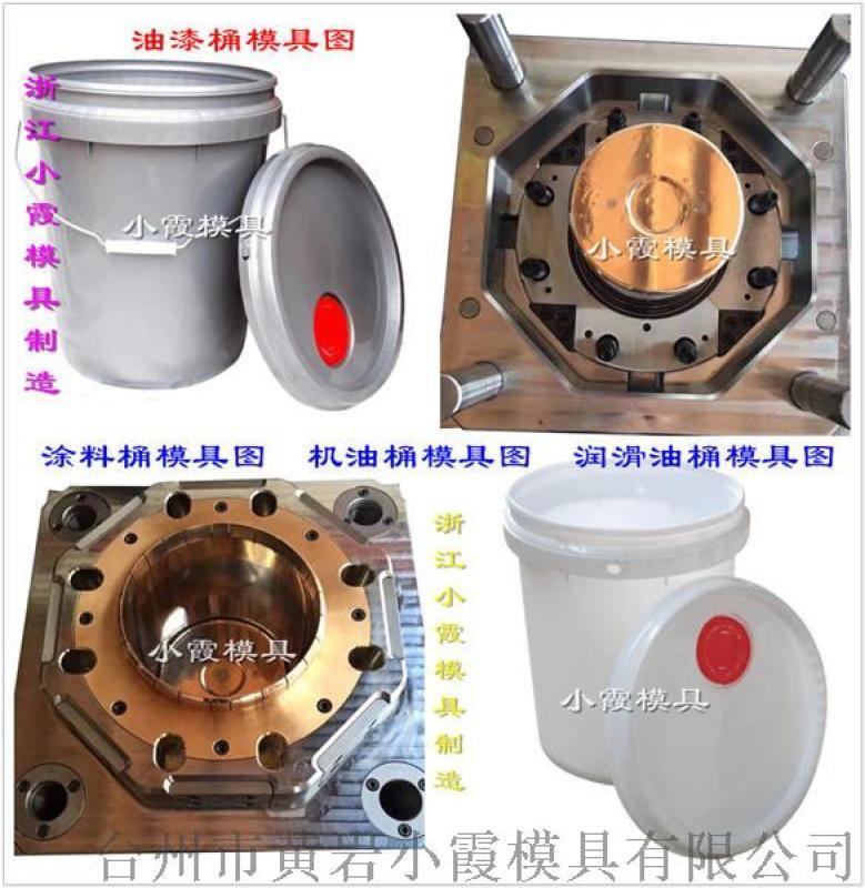 25L油漆桶注塑模具25L油桶注塑模具