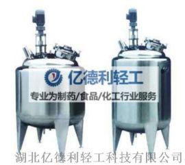 实验室 小型 糖浆剂 配液搅拌罐 配液系统