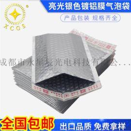 四川防静电铝箔气泡信封袋/镀铝膜气泡袋/防潮避光袋