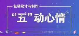 """箱盒汇包装设计""""五动心情,清爽一夏""""活动开始啦"""