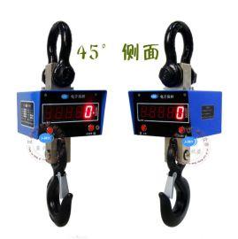 上海百鹰无线电子吊磅5t带打印15t行车吊秤3吨吊钩秤10t挂钩称20T