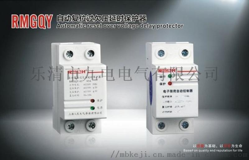自複式過欠壓保護器 RMGQY-63/2P 40A