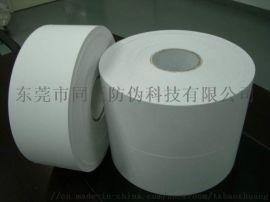 易碎纸不干胶防伪标签