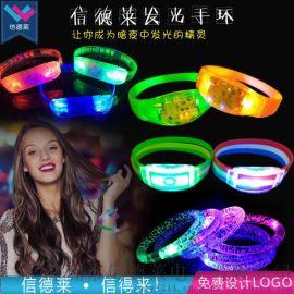 信德萊定制演唱會助威道具LED發光手環年會跨年用品