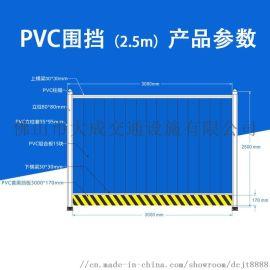 深圳广州围挡 PVC2.5m安全施工护栏 道路地铁施工围蔽建筑围挡